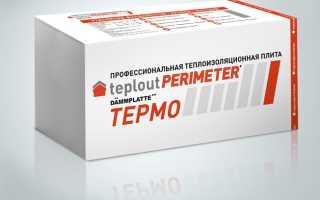 Teplout Perimeter Termo – абсолютная теплоизоляция