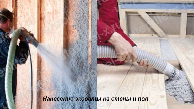Напыление эковаты на стены и задувка пола