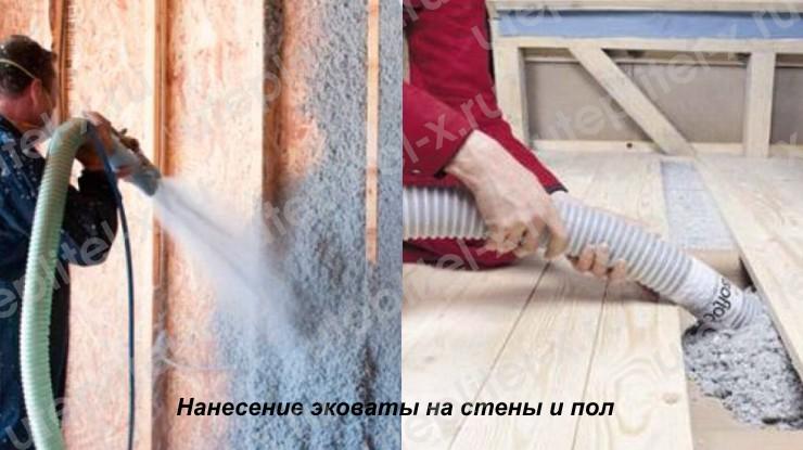 Фото. Напыление эковаты на стены и задувка под пол