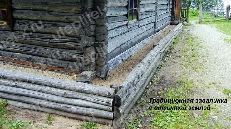 Традиционная завалинка, отсыпанная землей