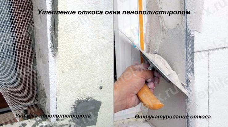 Фото. Утепление откосов пластиковых окон пенопластом