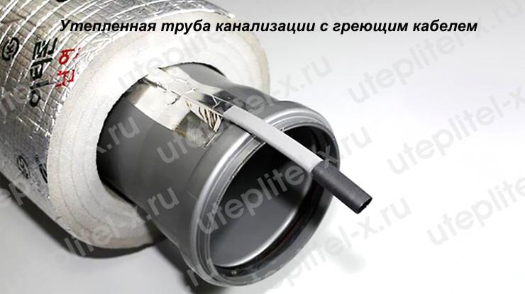 Фото. Труба канализации с греющим кабелем под утеплителем